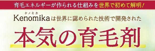 kenomika01.jpg